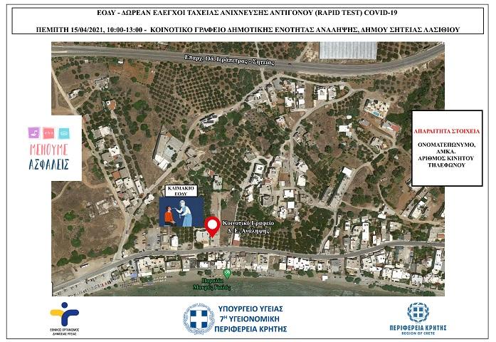 Χάρτης - Ανάληψη Λασιθίου