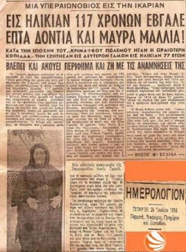 το σχετικό δημοσίευμα του 1954