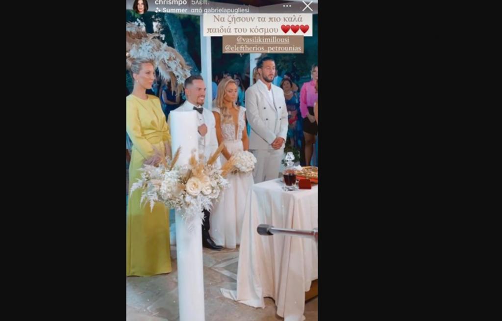Γάμος Πετρούνια