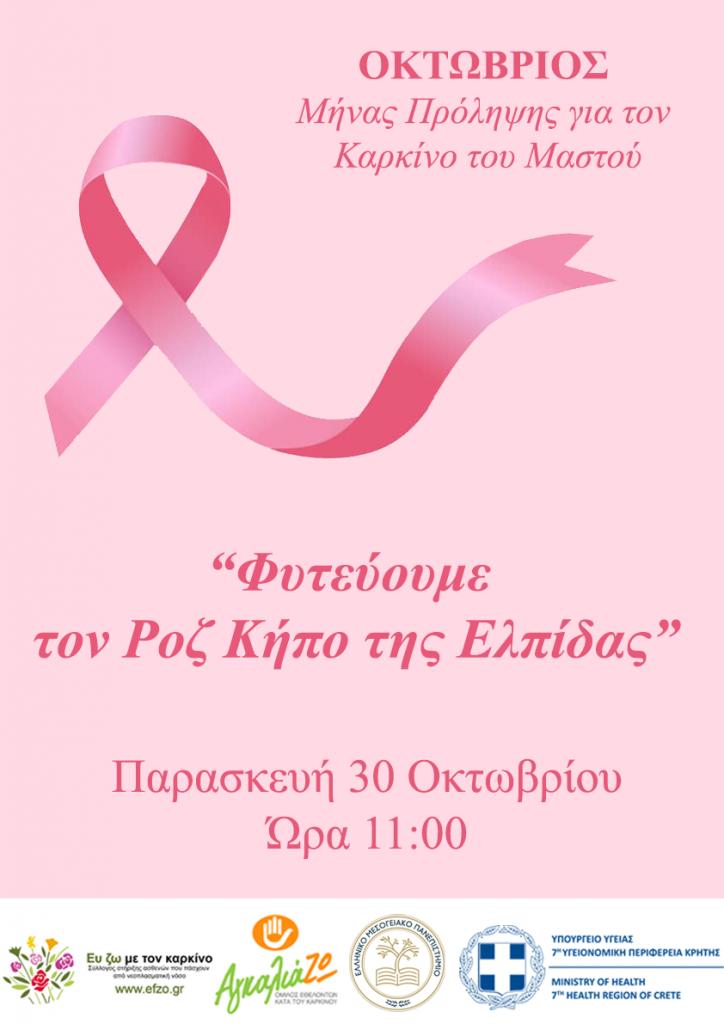 Αφίσα της 7ης ΥΠΕ
