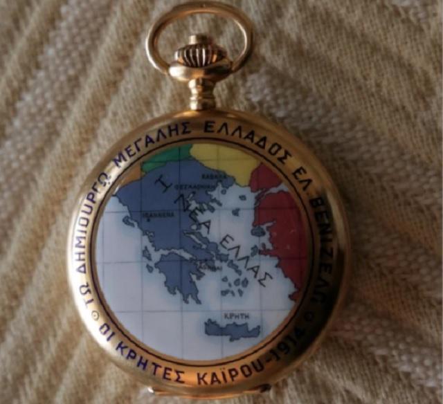 Το χρυσό ρολόι του Ελ. Βενιζέλου