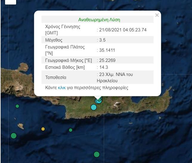 νέος σεισμός με επίκεντρο το Αρκαλοχώρι