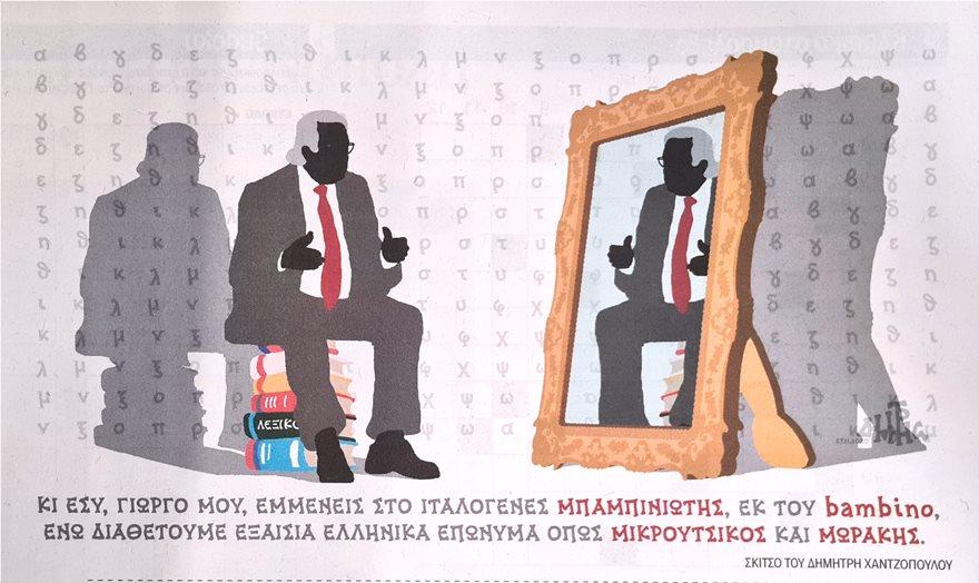 Το σκίτσο στην εφημερίδα Καθημερινή.