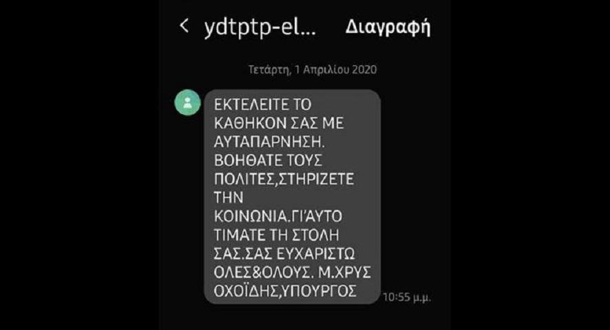 Το sms του κ. Χρυσοχοΐδη