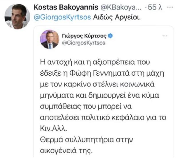 «Αιδώς Αργείοι», απάντησε ο Μπακογιάννης στο σχόλιο του Κύρτσου για το θάνατο της Φώφης