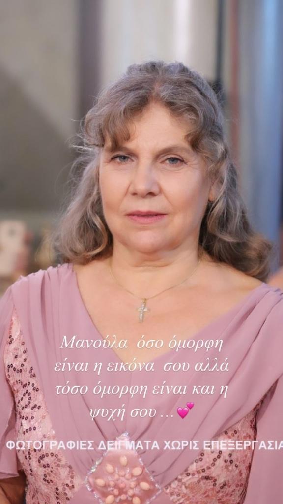 Η μητέρα της Στικούδη