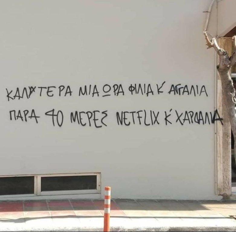 το σύνθημα στον τοίχο