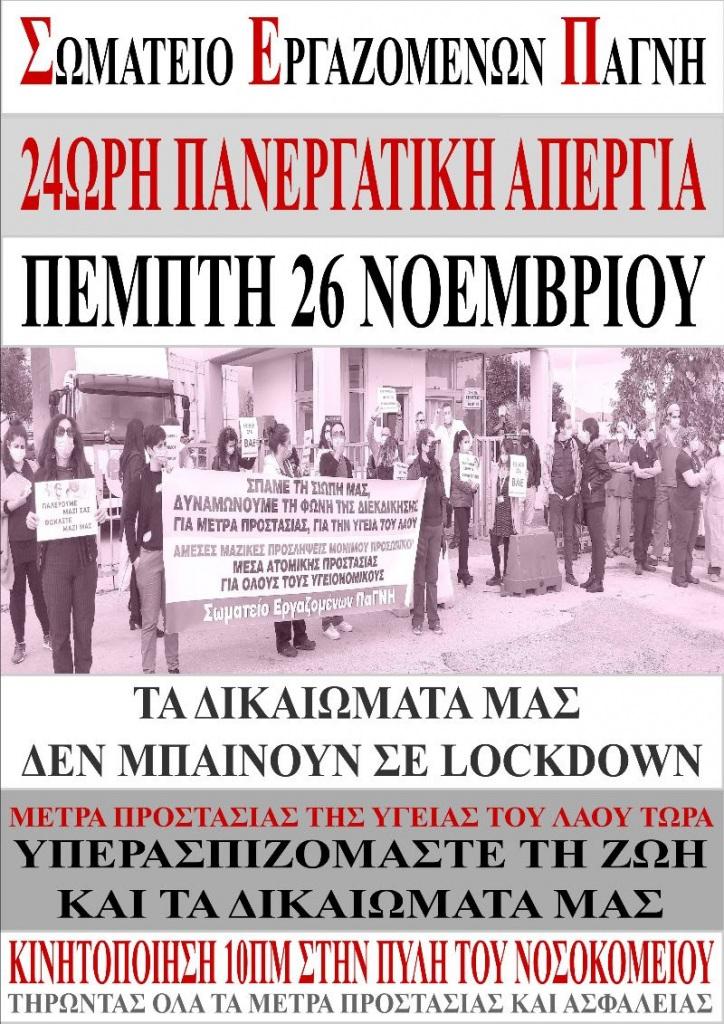 Η αφίσα - κάλεσμα στην 24ωρη απεργία