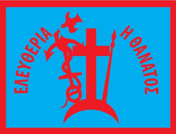 Η σημαία των Σπετσών με την ημισέληνο στη βάση και τον σταυρό στην κορυφή