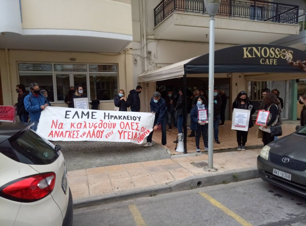 Απεργία - ΕΛΜΕ Ηρακλείου