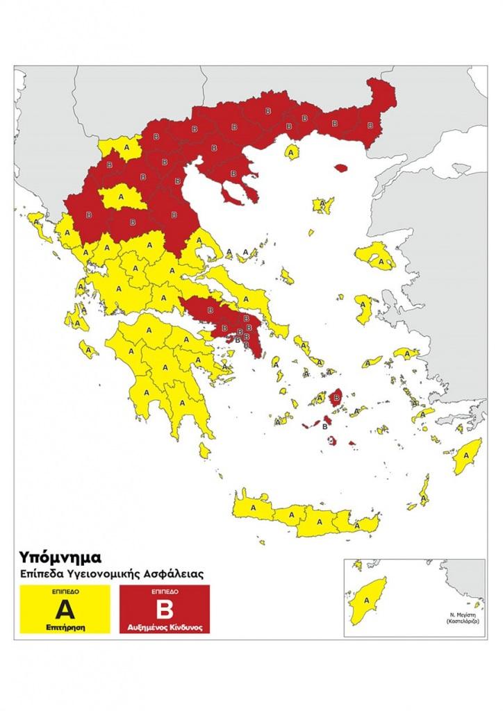 47 περιοχές της χώρας εντάσσονται στο επίπεδο Α' επιτήρησης και 27 στο Β' κόκκινο «αυξημένου κινδύνου».